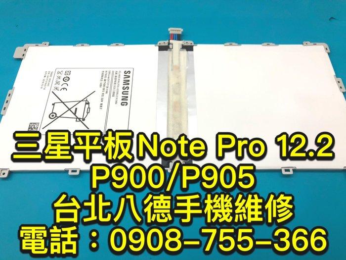 台北【八德手機維修】三星平板電池Note PRO 12.2 P900 P905 電池 平板電池維修 原廠電池規格