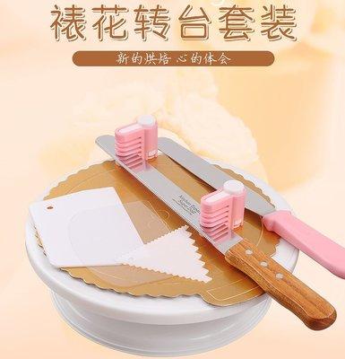 ☆╮布咕咕╭☆廚房烘焙10吋烘焙旋轉蛋糕裱花轉台裱花蛋糕轉盤