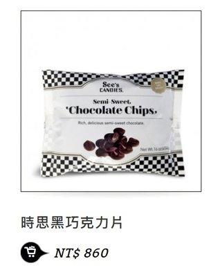 1090122-15、1月17日美國帶回,see's candies減糖巧克力,可做甜點或單吃 冬季限定出貨,690元