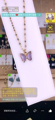 鈦鋼深紫色蝴蝶項鍊