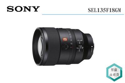 《視冠 高雄》現貨 SONY FE 135mm F1.8 GM SEL135F18GM 大光圈 定焦 人像鏡 公司貨