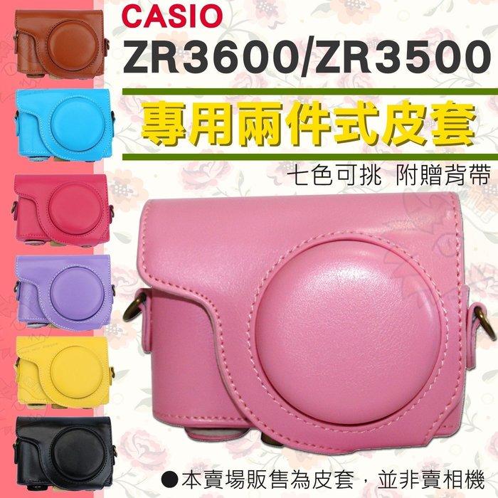 CASIO ZR3600 ZR3500 兩件式皮套 復古皮套 相機包 皮套 黃色 粉紅 粉藍 桃紅 玫紅 棕色 QC7