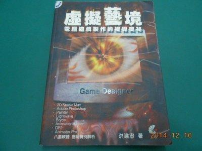 《虛擬藝境 電腦遊戲製作的視覺奧祕》八成新 1999年初版 洪建忠著 上奇科技出版 無光碟,外觀角微損