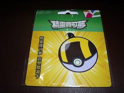 精靈寶可夢 造型悠遊卡 (ULTRA寶貝球) 神奇寶貝