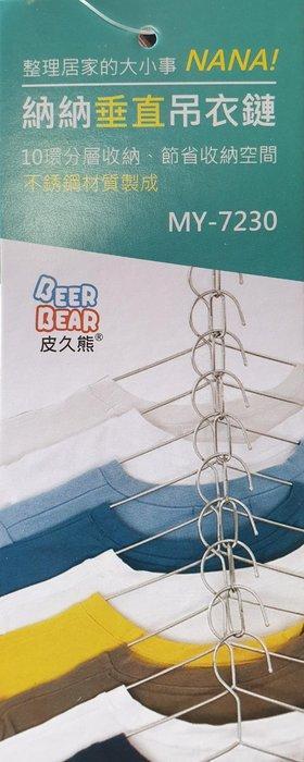納納。垂直吊衣鏈/V型晾架