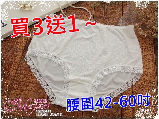 [瑪嘉妮Majani]日系中大尺碼- 超舒服 高腰內褲 特大尺碼 現貨特價139元 pt-246
