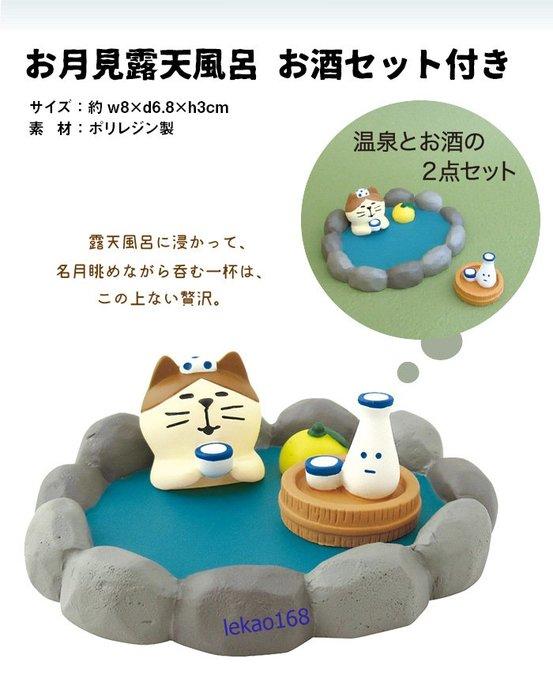 日本Decole concombre加藤真治2020年中秋月圓月泡湯風呂貓人偶配件組 (7月新到貨   )