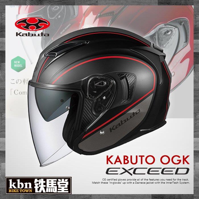 ☆KBN☆鐵馬堂 日本 OGK KABUTO EXCEED 半罩式 安全帽 內建墨片設計 2019 DELIE 黑紅