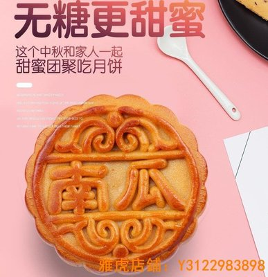 推薦#無糖五仁玫瑰紅豆芝麻六餅六味廣式中秋月餅禮盒360g-LH
