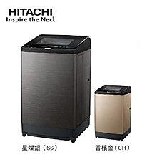 【日立家電】24公斤直立式變頻洗衣機《SF240XBV》自動槽洗淨.讓衣服更清淨.SS星燦銀/CH香檳金