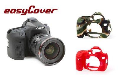 ◎相機專家◎ easyCover 金鐘套 Canon 70D 機身適用 果凍 矽膠 防塵 保護套 公司貨 另有7D 新北市