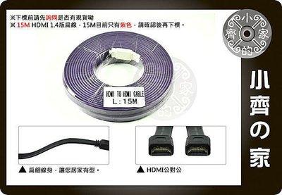 小齊的家 全新 高品質HDMI 線 1.4版 鍍金接頭 扁線 超薄扁線 支援 3D 1080P BD 15M 15米 15公尺