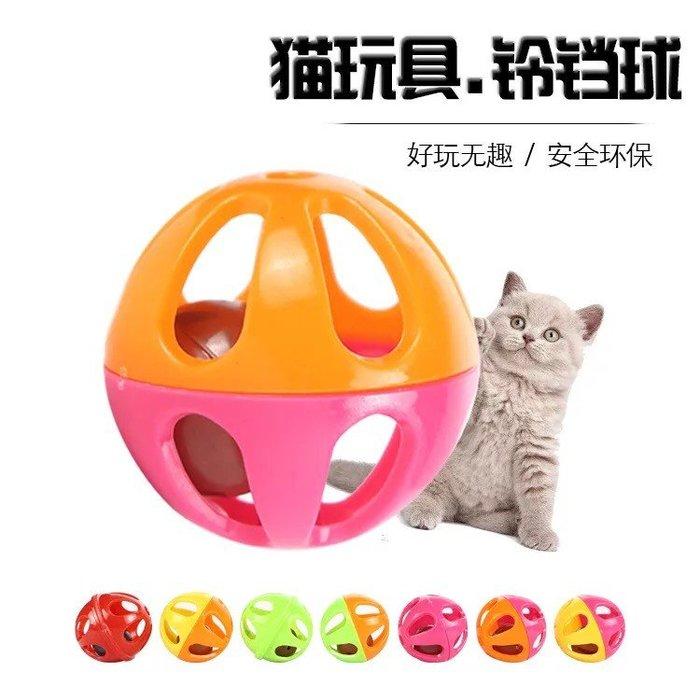 ☆寵物用品☆ 現貨〔空心鈴鐺球〕貓玩具.鈴鐺球 發出響聲 貓咪最愛 響聲球 貓咪球 鸚鵡球