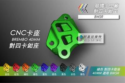 惡搞手工廠 BWSR 對四卡座 綠色 卡鉗座 B牌卡鉗 卡座 245MM 碟盤 CNC卡座 適用 BWS-R