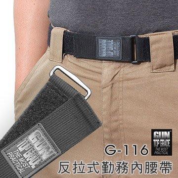(登山屋)業成GUN 反拉式內腰帶 【型號】G-116