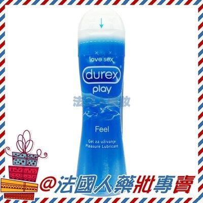 @法國人 隱密包裝 Durex杜蕾斯 特級潤滑液 50ml 潤滑劑