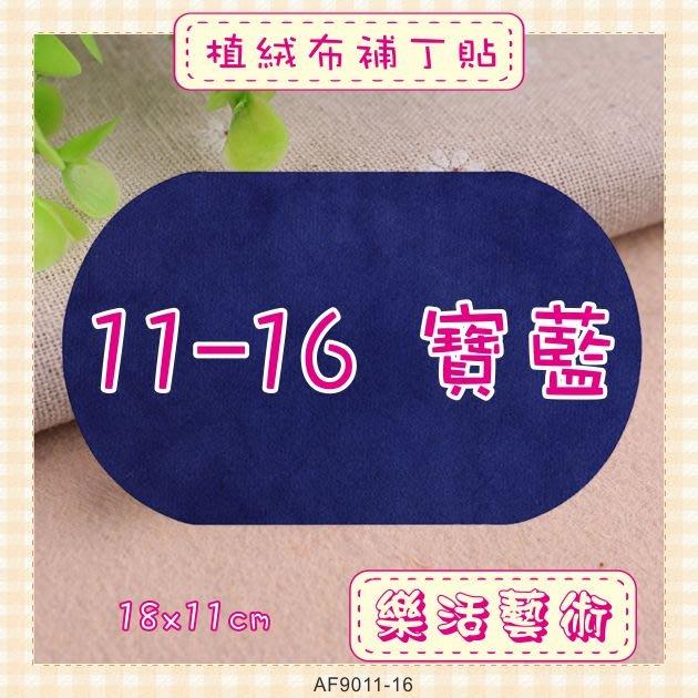 樂活藝術「燙貼布」 ~ 11-16寶藍色植絨布 長橢圓補丁貼 熨斗貼 袖貼 肘貼《有背膠》【現貨】【AF9011-16】