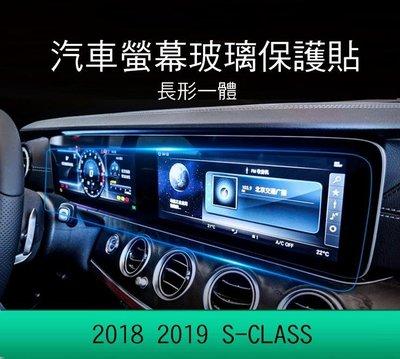 *Phone寶*BENZ 2018 2019 S-CLASS 汽車螢幕鋼化玻璃貼 長屏一體 長形螢幕(宅配限定)