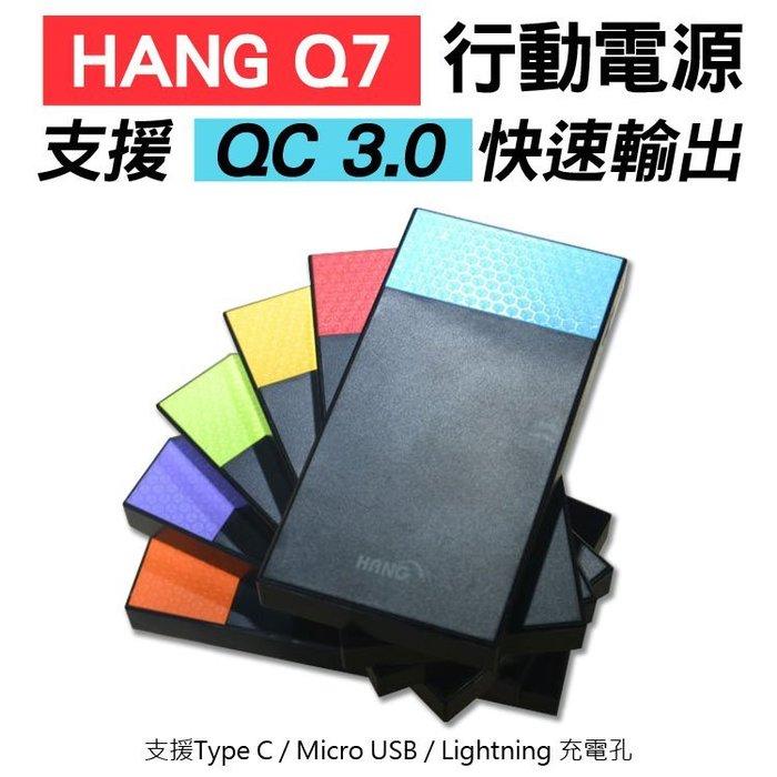 HANG Q7 行動電源 支援QC 3.0 快速輸出