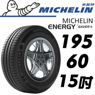 CS車宮車業 米其林 195/60/15 ENERGY SAVER+ MICHELIN 米其林輪胎 輪胎 15吋