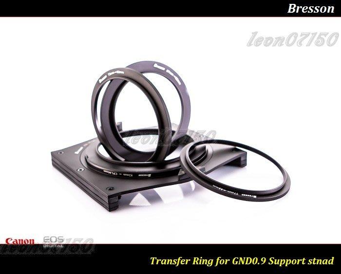 ~ ~2016年 Bresson方型架 金屬濾鏡轉接環.67~82mm 72~82mm 7