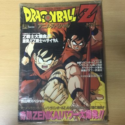 龍珠 Dragon Ball 畫集 集英社出品 jump gold selection 2本