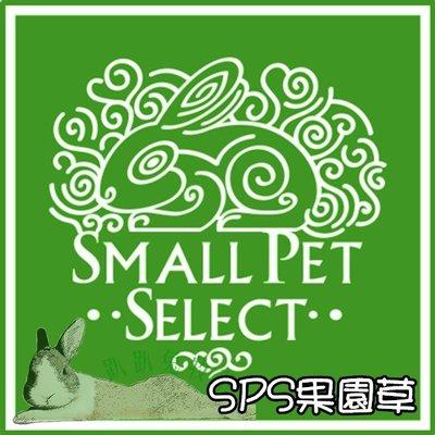 【趴趴兔牧草】美國SPS 寵之選 果園草 1LB 兔 天竺鼠