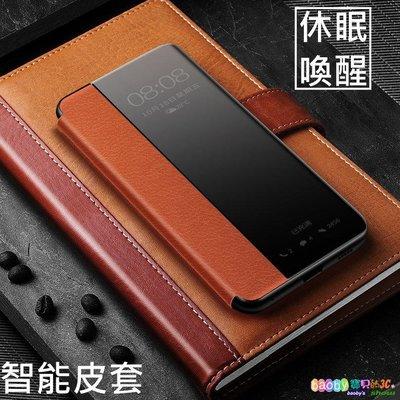華為P30pro,p30 (休眠喚醒)軟殼 智能皮套 保護套 手機殼