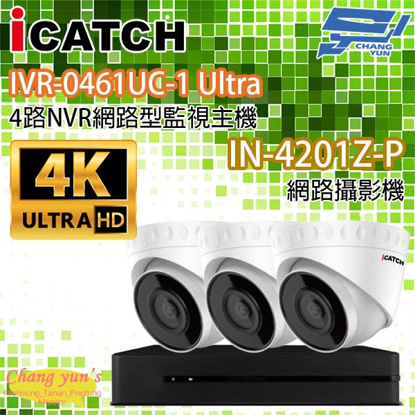 ICATCH可取套餐 IVR-0461UC-1 Ultra 4路NVR + IN-HC4201Z-P 網路攝影機*3