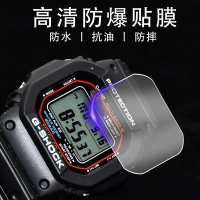 手錶貼膜適用于卡西歐手錶錶盤貼膜高清保護膜GW-M5610-1 M5610BC/BB-1