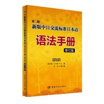 2【日語】新版中日交流標準日本語語法手冊:初級(修訂版)--第二版