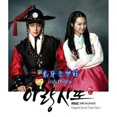【象牙音樂】韓國電視原聲帶-- 阿郎使道傳 Arang and the Magistrate OST Part. 1 (MBC TV Drama)