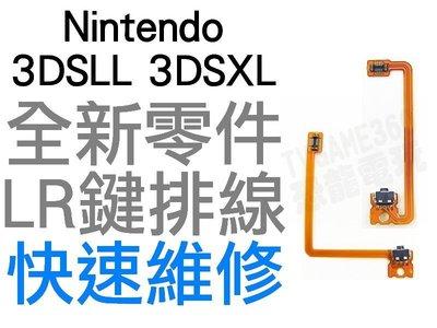 任天堂 Nintendo 3DSLL N3DSLL N3DSXL LR 微動按鍵 微動開關 排線【台中恐龍電玩】