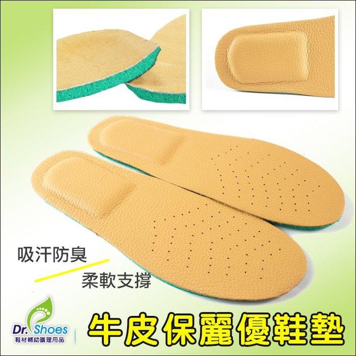 牛皮保麗優鞋墊 除臭鞋墊減壓鞋墊久站鞋墊 ╭*鞋博士嚴選鞋材*╯