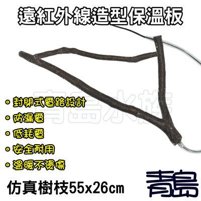 五1↓↓SN。。。青島水族。。。SN45遠紅外線保溫板 加熱墊 加溫墊 蜥蜴 蛇 兩棲 爬蟲==仿真樹枝/55x26cm