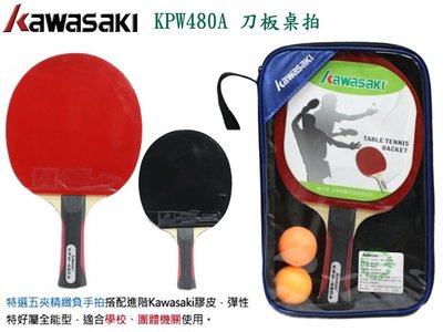 Kawasaki TABLE TENNIS 全功能經濟型桌球拍  刀板桌拍 負手板 ( KPW480A)
