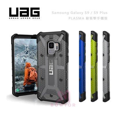 光華商場。包你個頭【UAG】Samsung S9 PLASMA 耐衝擊手機殼