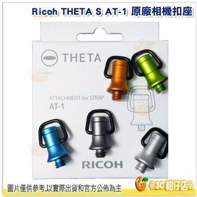 @3C 柑仔店@ Ricoh 理光 AT1 AT-1 原廠相機扣座 THETA S V SC 用 扣環 公司貨 裝背帶環