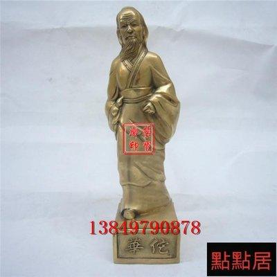 【點點居】開光醫圣銅華佗站像診所醫院風水人物供奉神像擺件DDJ316