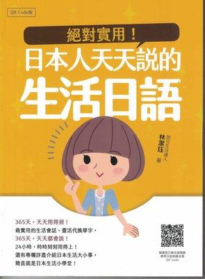Blue書屋|新書/絕對實用!日本人天天說的生活日語(附QR Code)/瑞蘭/林潔珏/滿五本免運費