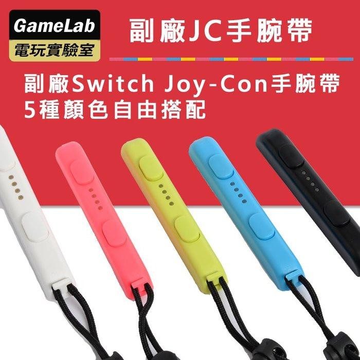 Switch 副廠 Joy-Con 手腕帶 Switch腕帶 黑色 白色 藍色 桃紅 螢光綠 五色任選