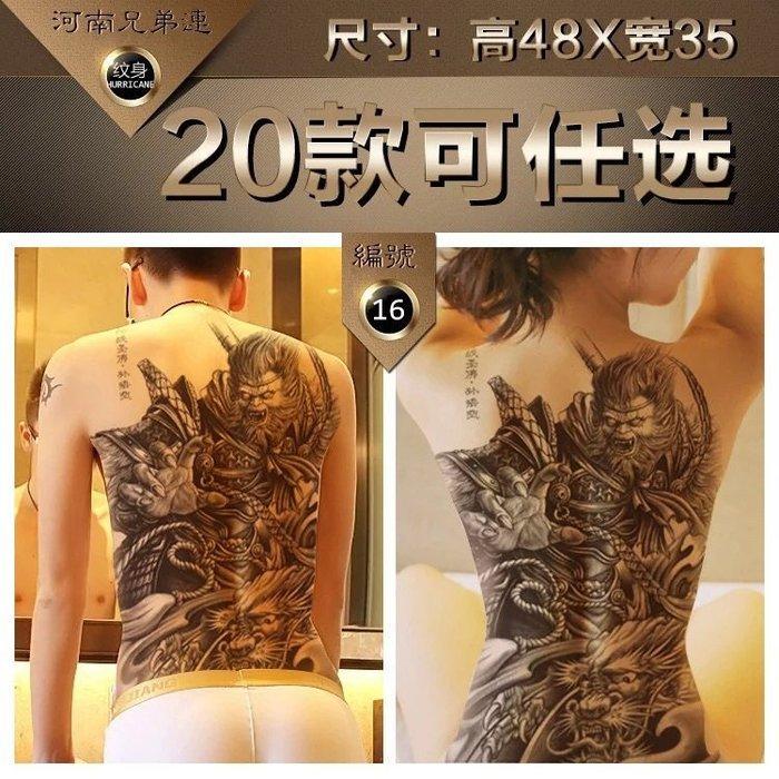 全新夯品!全背傳統紋身貼 款式眾多 鯉魚鬼頭防水半甲 小圖全臂 滿背 背後 整背 刺青紋身貼紙 身體彩繪