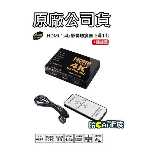 [哈GAME族] ~內含電源線~ 伽利略 HDMI 1.4b 影音切換器 5進1出+遙控器 PS4 NS H4501R