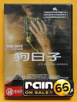 ⊕Rain65⊕正版DVD【狗日子/ Dog Days】-2001年威尼斯影展評審團大獎-全新未拆##(直購價)
