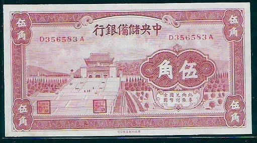 中央儲備銀行29年5角紅色98新