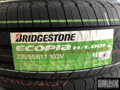 全新輪胎 BRIDGESTONE 普利司通 HL001 235/55-17