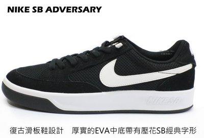 NIKE  SB ADVERSARY 男款復古式滑板鞋 運動休閒鞋 ( 黑CJ0887001)