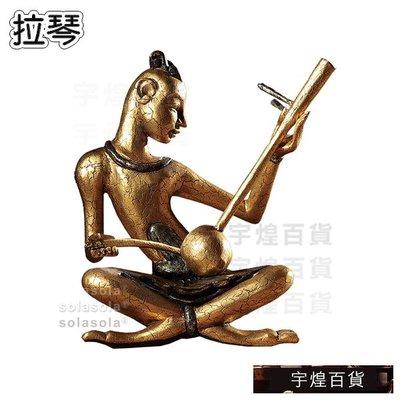 《宇煌》工藝品雕刻擺設音樂人漂金居家桌...