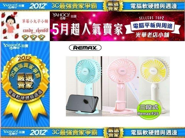 【35年連鎖老店】Remax F25 香薰支架風扇有發票/1年保固/簡約設計