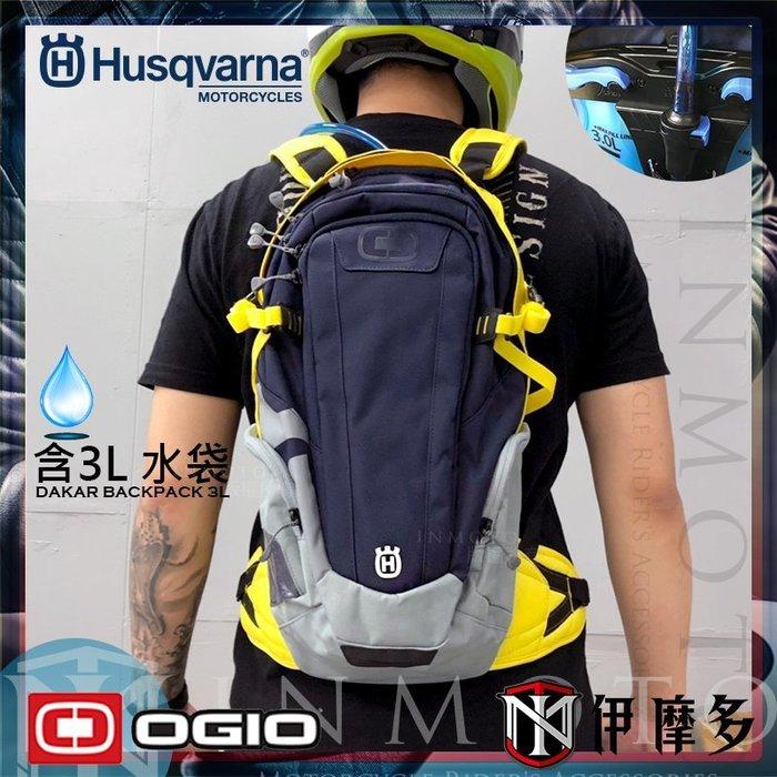 伊摩多※Husqvarna DAKAR BACKPACK 3L 水袋包 後背包Ogio 越野 登山 自行車 2019